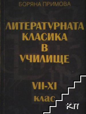 Литературната класика в училище за 7.-11. клас