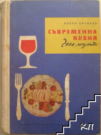Съвременна кухня (3000 рецепти)