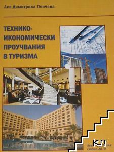 Технико-икономически проучвания в туризма