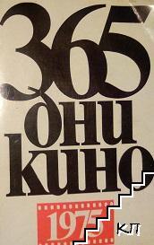 365 дни кино - 1975
