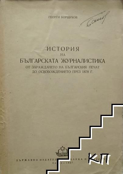 История а българската журналистика