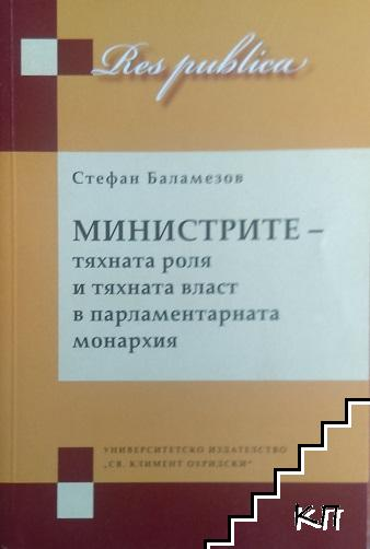 Министрите - тяхната роля и тяхната власт в парламентарната монархия