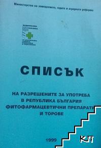 Списък на разрешените за употреба в Република България фитофармацевтични препарати и торове