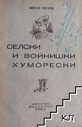 Селски и войнишки хуморески / Босилкова китка / Под знамената / Оранжева земя