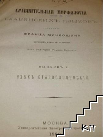Сравнительная морфологiя славянскихъ языковъ
