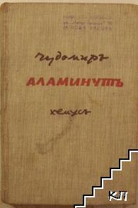 Аламинутъ
