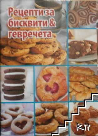Рецепти за бисквити и гевречета