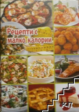Рецепти с малко калории