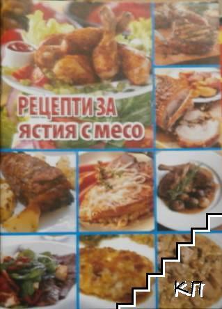 Рецепти за ястия с месо