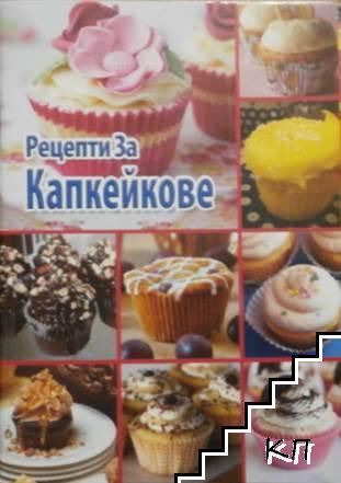 Рецепти за капкейкове