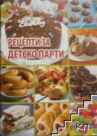 Рецепти за детско парти
