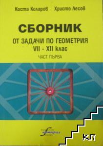 Сборник от задачи по геометрия за 7.-12. клас. Част 1