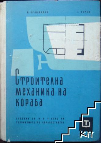 Строителна механика на кораба