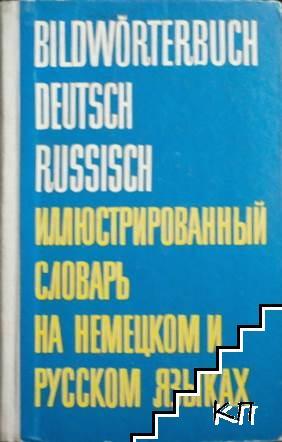 Bildwörterbuch Deutsch und Russisch / Иллюстрированный словарь на немецком и русском языках