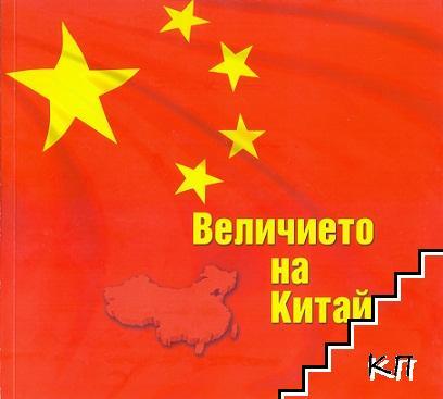 Величието на Китай