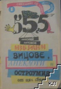 555 избрани вицове, анекдоти и остроумия от цял свят
