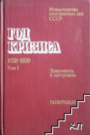 Год кризиса 1938-1939. Документы и материалы в двух томах. Том 1: 29 сентябра 1938 г.-31 мая 1939 г.