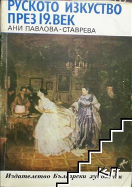 Руското изкуство през 19. век