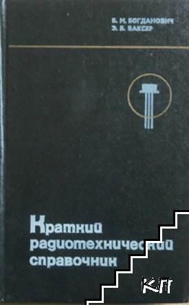 Краткий радиотехнический справочник