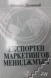 Експортен маркетингов мениджмънт