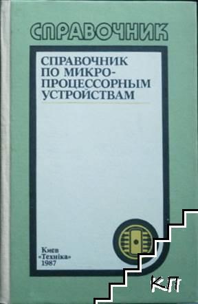 Справочник по микропроцессорным устройствам