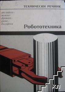 Технически речник. Роботехника