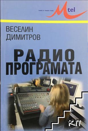 Радиопрограмата