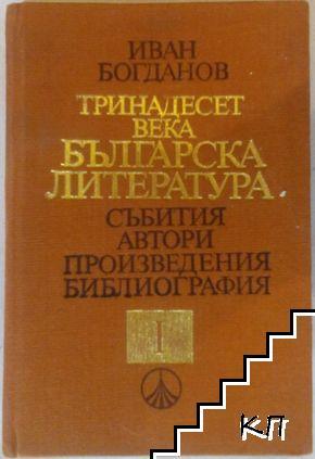Тринадесет века българска литература в две части. Част 1: Стара българска литература, литература на Възраждането 681-1878