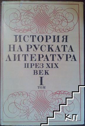 История на руската литература през XIX век. Том 1: От сантиментализъм към романтизъм и реализъм
