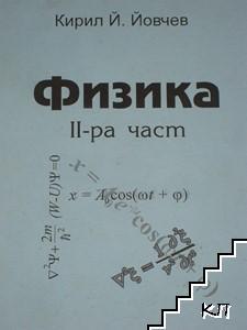 Физика. Част 2