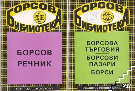 Борсов речник / Борсова търговия. Борсови пазари. Борси