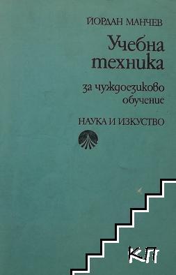 Учебна техника за чуждоезиково обучение