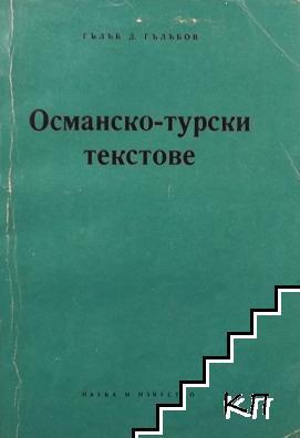 Османско-турски текстове