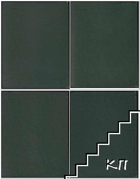 Словарь русского языка в четырех томах. Том 1-4