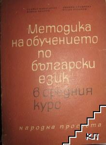 Методика на обучението по български език в средния курс
