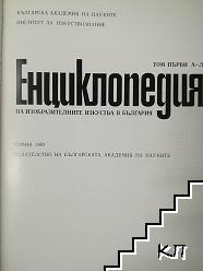 Енциклопедия на изобразителните изкуства в България. Том 1 (Допълнителна снимка 1)