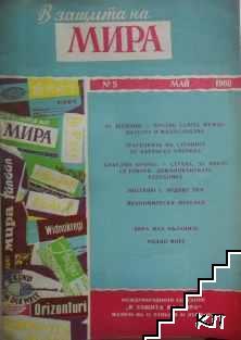 В защита на мира. Бр. 5 / 1960