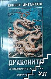 Драконите и познанието за тях