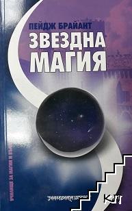 Училище за магии и вълшебства. Том 4: Звездна магия