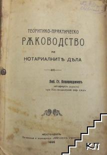 Теоритико-практическо ръководство по нотариалните дела