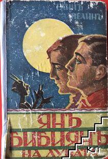 Янъ Бибиянъ на Луната