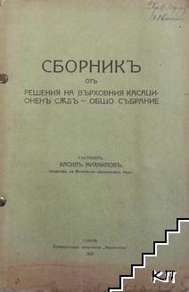 Сборникъ отъ решения на Върховния касационенъ съдъ - общо събрание