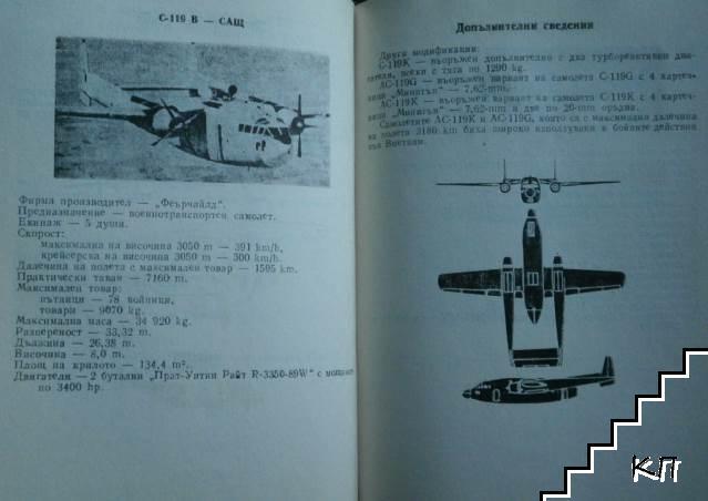 Справочник за ракети, самолети и вертолети на въоръжение във ВВС на някои капиталистически страни