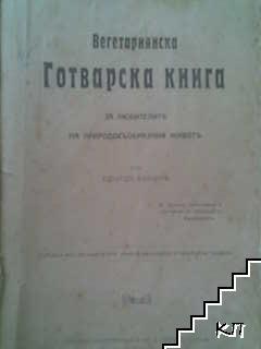 Вегетариянска готварска книга / Ръководство по готварството