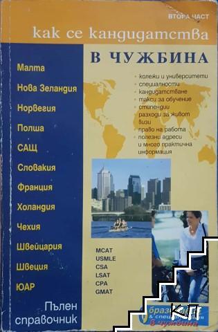 Как се кандидатства в чужбина. Част 2