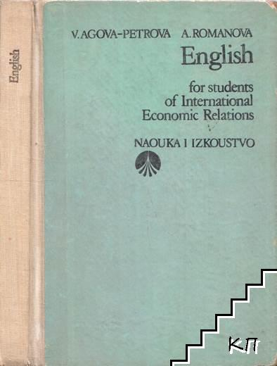 English for students of Iternational Economic Relations