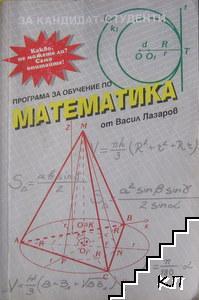 Програма за обучение по математика. Част 2: Планиметрия и стереометрия