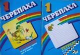 Черепаха. Учебник по руски език за 1. клас / Черепаха. Тетрадка по руски език за 1. клас