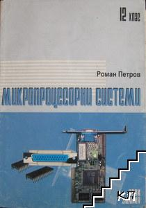 Микропроцесорни системи
