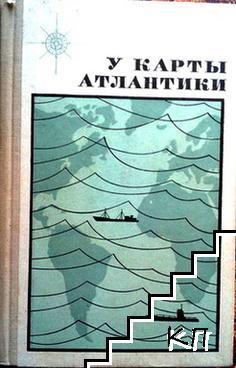 У карты Атлантики
